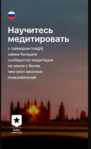 Русская версия приложения