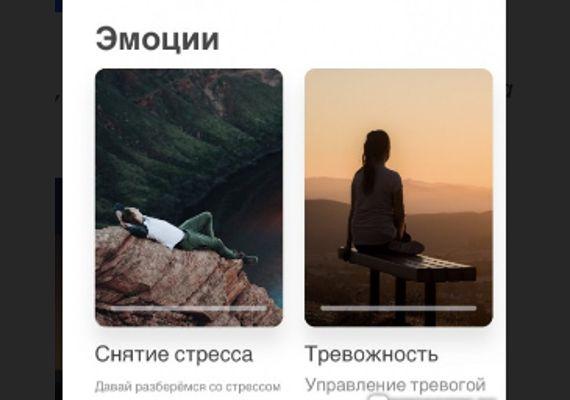 Выбор программы медитации
