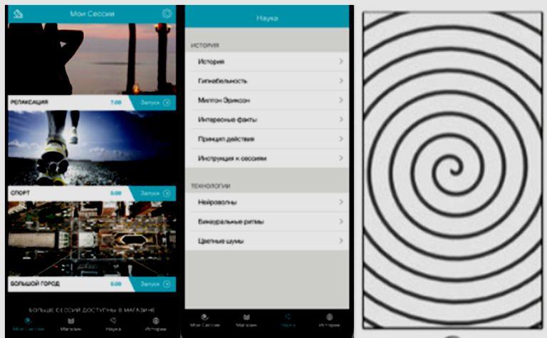 Hypnomatic – мобильный гипноз